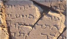 Chứng tích  về phép lạ của Chúa Giêsu tại Giê-ra-sê